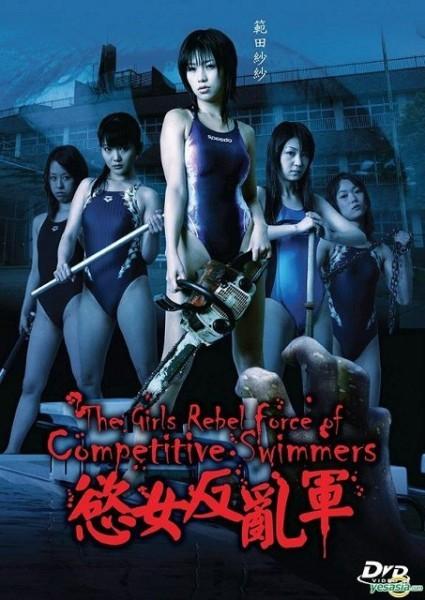Команда девушек-пловчих против нежити - (JoshikyГґei hanrangun)