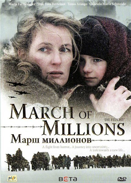 Марш миллионов - (Die Flucht)