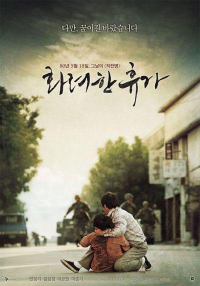 18 Мая (Великолепный отпуск) - (Hwaryeohan hyuga (18 May; Splendid Holiday))