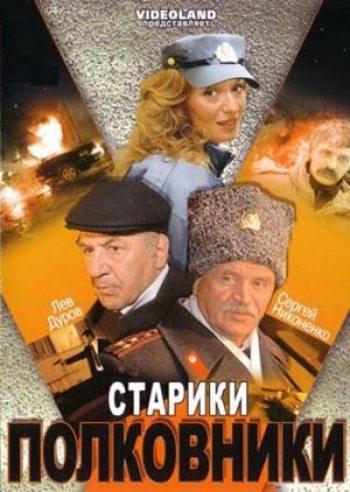 Старики-полковники