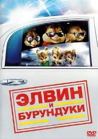 Элвин и бурундуки: Дилогия - (Alvin and the Chipmunks: Dilogy)