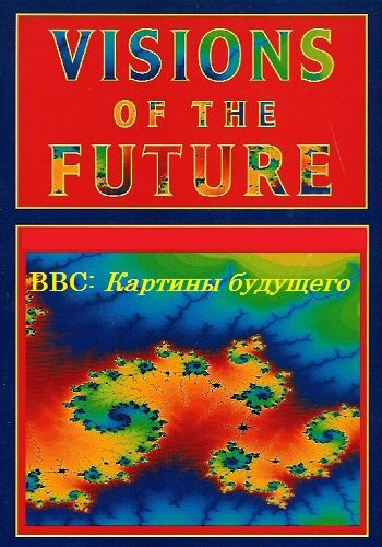BBC: Картины будущего - (Visions of the Future)