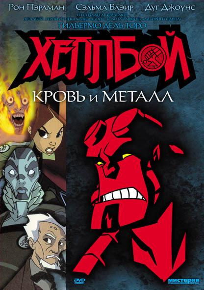 �������: ����� � ������ (������� Animated: ����� � ������) - (Hellboy Animated: Blood & Iron)