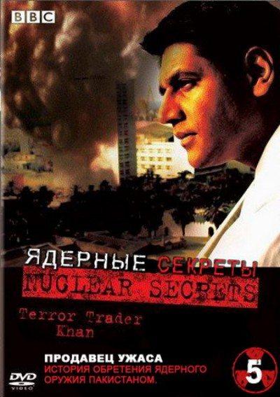 BBC: ������� ������� 5: �������� ����� - (Nuclear Secrets. Terror Traider)