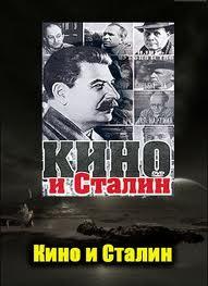 Кино и Сталин