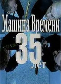"""Подлинная история машины времени - Podlinnaa istoria """"Mashini vremeni"""""""