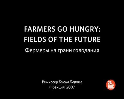 Фермеры на грани голодания - (Farmers go hungry)
