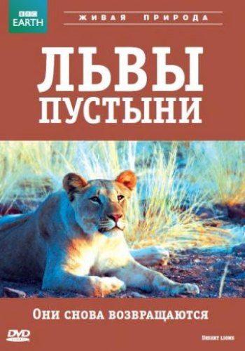 BBC: Живой мир (Мир природы): Львы пустыни - (Natural World: Desert Lions)