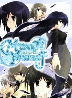 Я; Ты - (Myself; Yourself)
