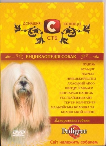 Энциклопедия собак. Декоративные собаки - (Dogs Encyclopedia. Decorative Dogs)