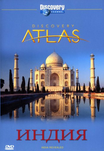 Discovery Atlas: ����� - (Discovery Atlas: India Revealed)