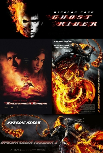 ���������� ������: ������� - (Ghost Rider: Dilogy)