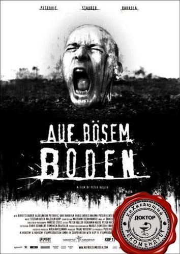 Злое место - (Auf bГ¶sem Boden)