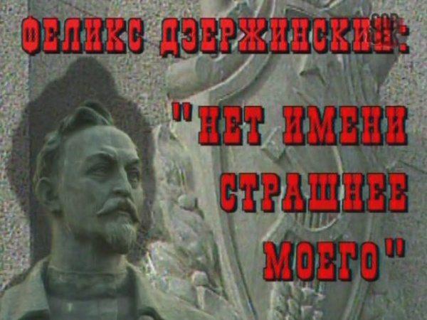 Феликс Дзержинский. Нет имени страшнее моего