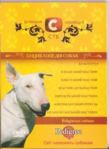 Энциклопедия собак. Бойцовские собаки - (Dogs Encyclopedia. Fighter dogs)