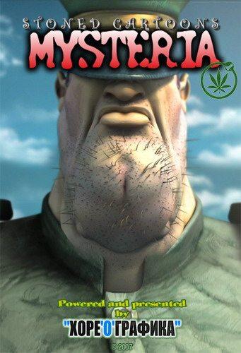 Мистерия: одурманенные мультфильмы - (Stoned cartoons: Mysteria)