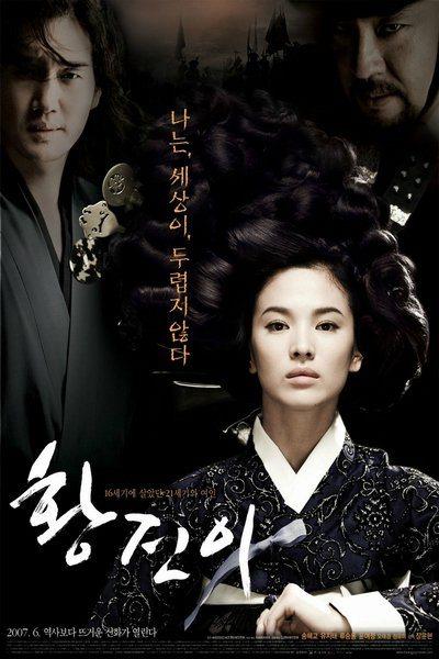 Хван Чин И - (Hwang Jin-yi)