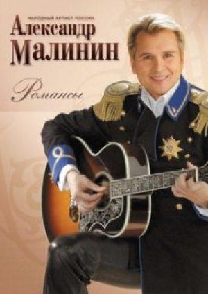 Александр Малинин - Романсы