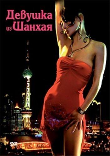 Девушка из Шанхая - (Shanghai Baby)