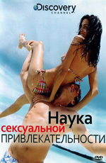 Discovery: Наука сексуальной привлекательности - (Discovery: Science Of Sex Appeal)