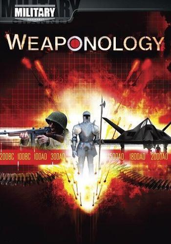 Наука об оружии - (Weaponology)
