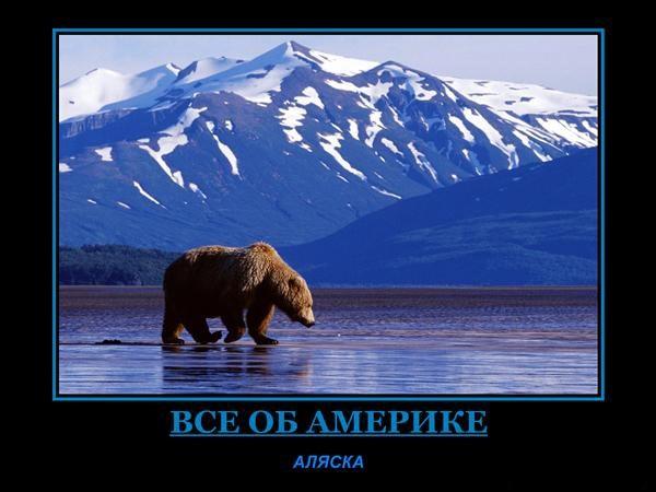 Все об Америке: Аляска - (Discoverie America: Alaska)