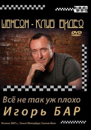 Игорь Бар - Всё не так уж плохо