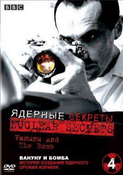 BBC: Ядерные секреты 4: Вануну и бомба - (Nuclear Secrets. Vanunu and the Bomb)