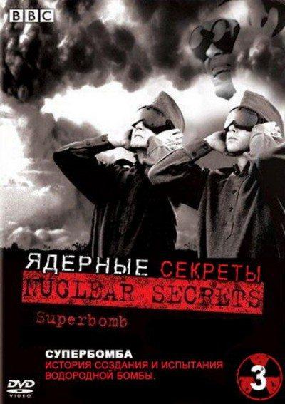 BBC: ������� ������� 3: ���������� - (Nuclear Secrets. Superbomb)