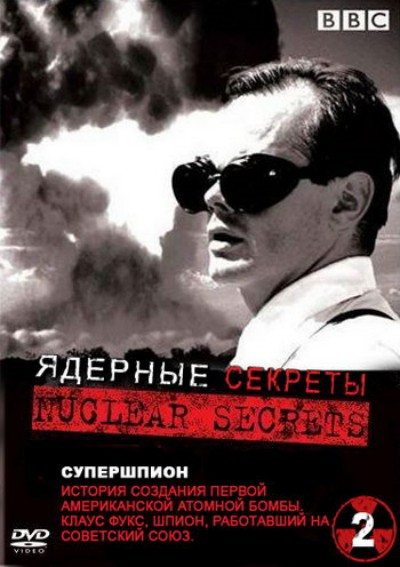 BBC: Ядерные секреты 2: Супершпион - (Nuclear Secrets. Superspy)