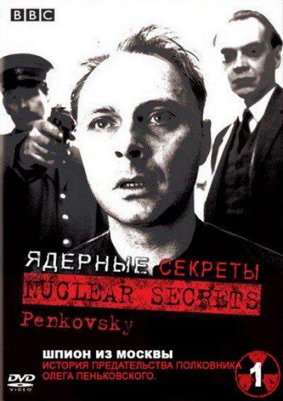 BBC: Ядерные секреты 1: Шпион из Москвы - (Nuclear Secrets. The Spy from Moscow)