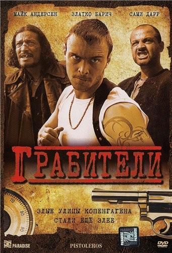 Грабители - (Pistoleros)