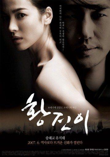 Хван Чжин И - (Hwang Jin-yi)