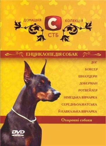 Энциклопедия собак. Охранные собаки - (Dogs Encyclopedia. Guard Dogs)