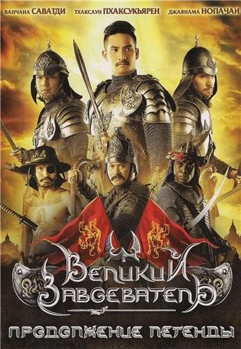 Великий завоеватель 2: Продолжение легенды - (Tamnaan somdet phra Naresuan maharat: Phaak prakaat itsaraphaap)