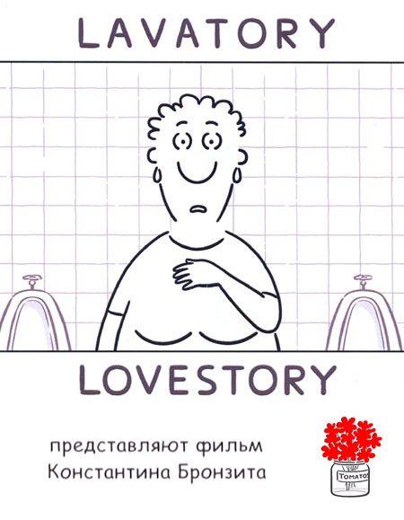 Уборная история - любовная история - (Lavatory Lovestory)