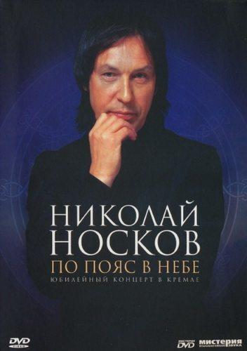 Николай Носков - По пояс в небе
