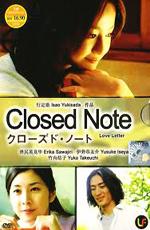 Закрытая тетрадь - (Closed Note)