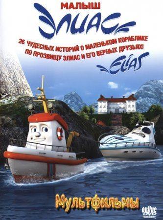 Элиас и королевская яхта - (Elias og kongeskipet)