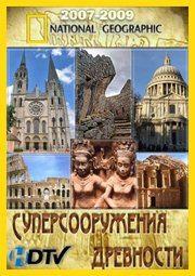 National Geographic: Суперсооружения древности - (Ancient Megastructures)