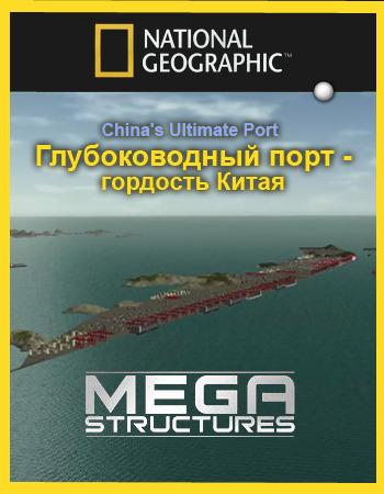 National Geographic: Суперсооружения: Глубоководный порт, гордость Китая - (MegaStructures: China)