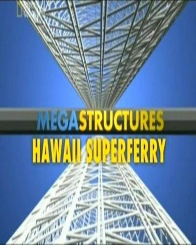 National Geographic: Суперсооружения: Гавайский суперпаром - (MegaStructures: Hawaii Super Ferry)
