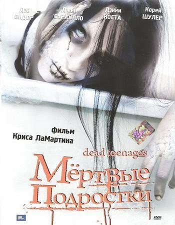 Мертвые подростки - (Dead Teenagers)
