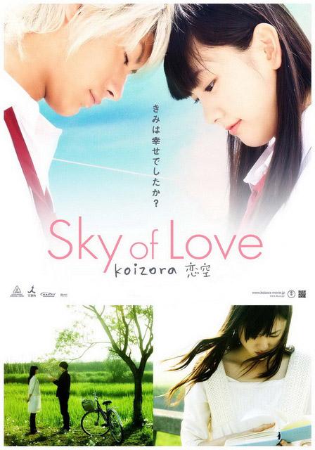Небо любви - (Sky of love)