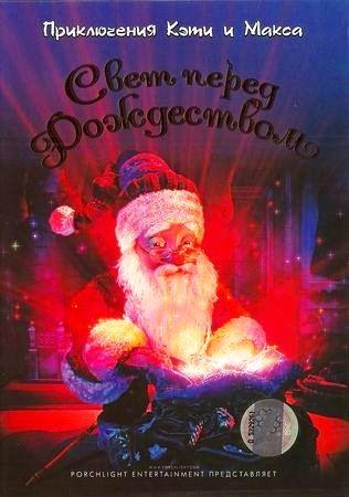 Приключения Кэти и Макса: Свет перед Рождеством - (The Light Before Christmas)