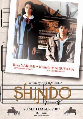 Вундеркинд - (Shindo)
