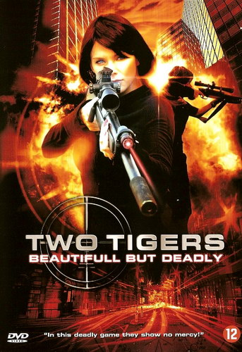 ��� ����� - (Two Tigers)