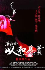 Выборы 2 - (Hak se wui yi wo wai kwai)