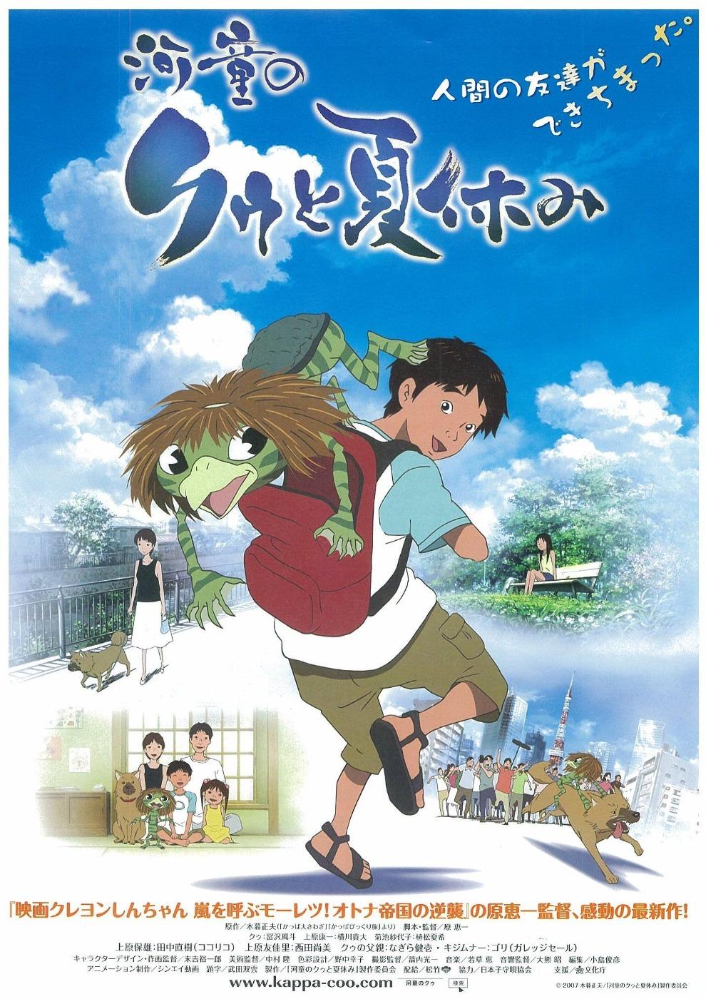 Волшебное лето - (Kappa no Coo to Natsuyasumi)