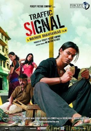 Жизнь по сигналу светофора - (Traffic Signal)